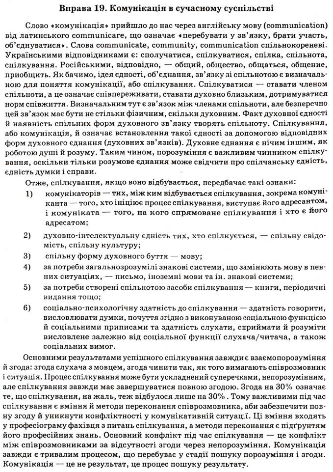 Завдання № 19 - § 1. Комунікативна діяльність - ГДЗ Українська мова 11 клас В.В. Заболотний, О.В. Заболотний 2012