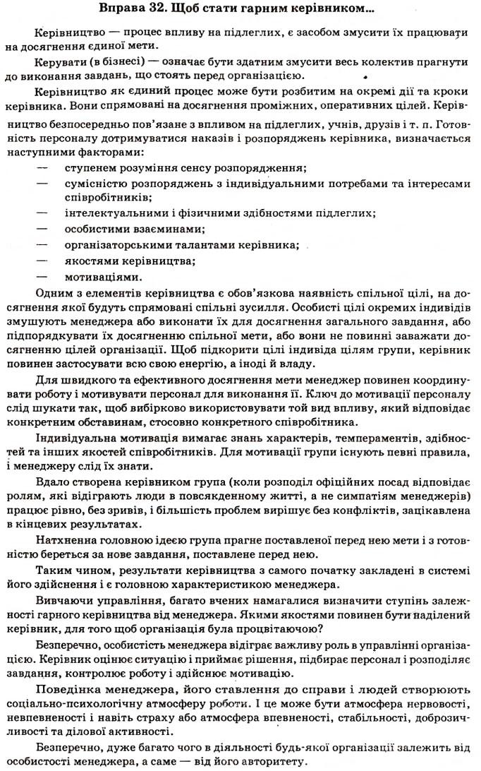 Завдання № 32 - § 2. Ділове спілкування. Комунікація в професійній сфері - ГДЗ Українська мова 11 клас В.В. Заболотний, О.В. Заболотний 2012