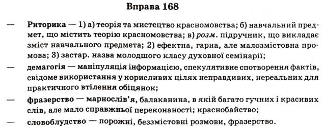 Завдання № 168 - § 13. Риторика як наука і мистецтво - ГДЗ Українська мова 11 клас В.В. Заболотний, О.В. Заболотний 2012