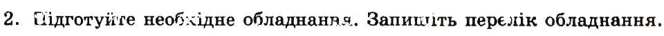 Завдання № 2 - Сторінка 22 - ГДЗ Фізика 7 клас Ф.Я. Божинова, О.О. Кірюхіна 2015 - Зошит для лабораторних робіт