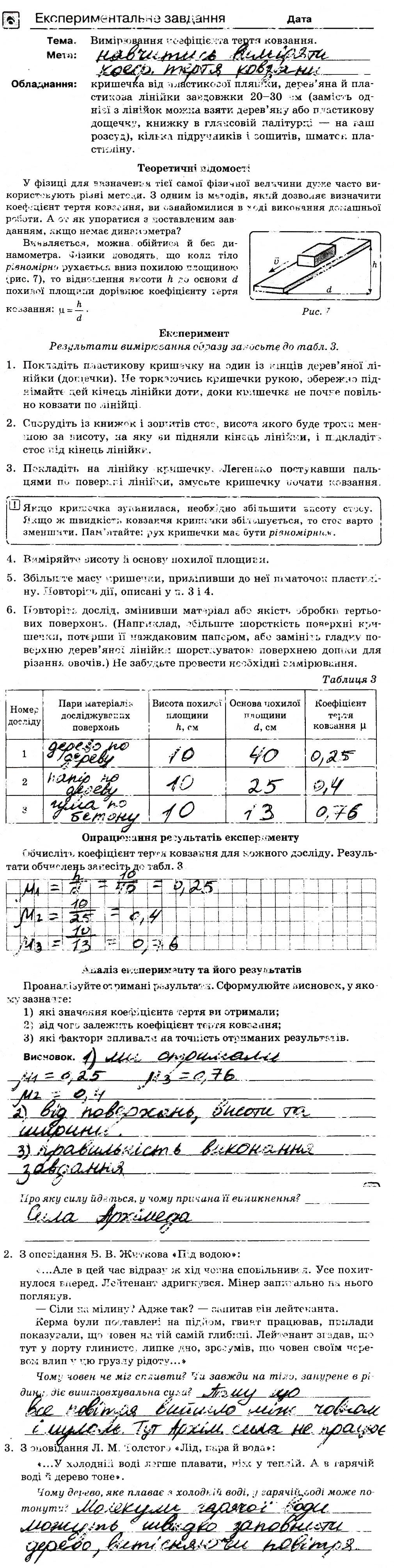Завдання № 1 - Сторінка 47 - ГДЗ Фізика 7 клас Ф.Я. Божинова, О.О. Кірюхіна 2015 - Зошит для лабораторних робіт